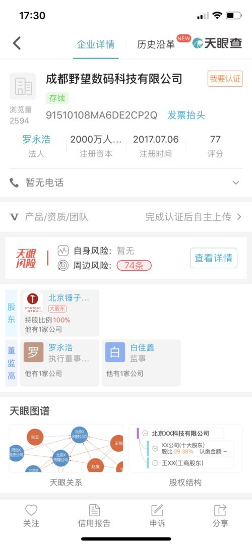 罗永浩曝锤子科技将要改名 网友挖出新名称或叫