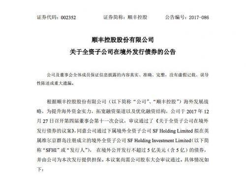 顺丰控股全资子公司拟在境外发行不超过5亿美元债券 顺丰
