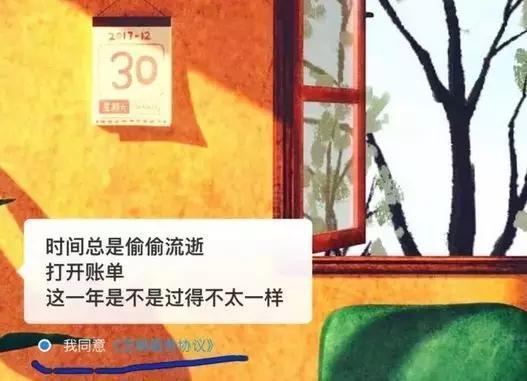 ▲支付宝年度账单。图片来自律师岳屾山