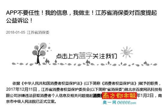 真人娱乐官网:江苏省消保委起诉,百度回应称没有能力监听电话