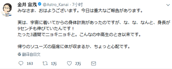 金井宣茂推文截图