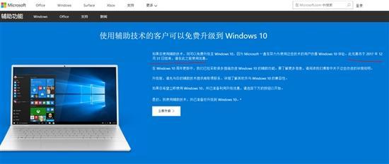 Windows 10系统最后免费升级期还剩7天的照片