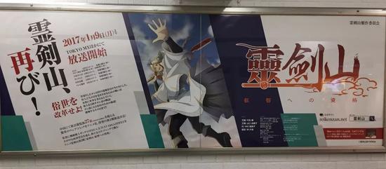 2017年1月,《灵剑山》第二季在日本开播时,JR新宿站的宣传海报