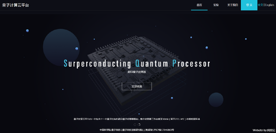 中科院阿里云联合发布11比特云接入超导量子计算服务