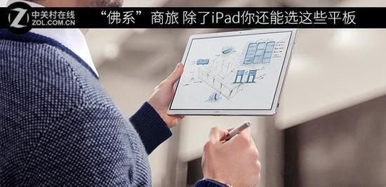 """""""佛系""""商旅除了iPad你还能选这些平板"""
