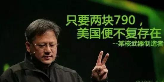 """英伟达的高端显卡性能强劲,发热量感人,因此其创始人黄仁勋被冠以""""两弹元勋""""、""""核武狂魔""""的称号。图片来源于网络"""
