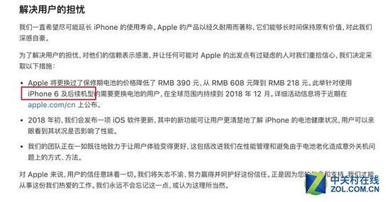 苹果官方公告