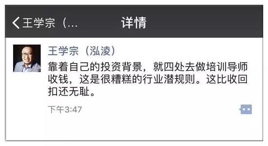 昨日下午,王学宗发布朋友圈,进一步吐槽培训班和投资人。