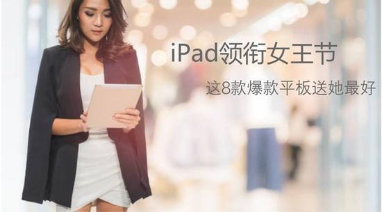iPad领衔女王节这8款爆款平板送她最好