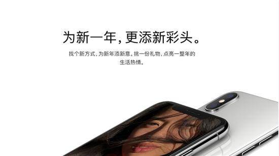 苹果中国上线全新页面:让你买买买iPhone X黄金情侣对戒