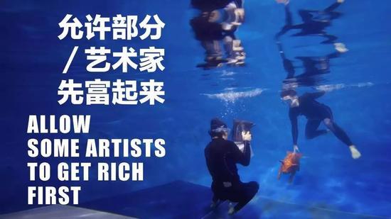 《允许部分艺术家先富起来》多媒体交互展