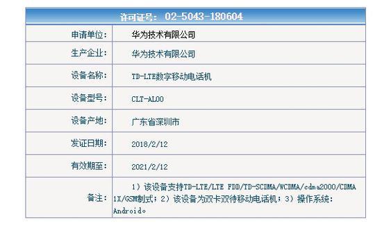 华为P20/P20 Plus获入网许可:徕卡三摄、刘海屏
