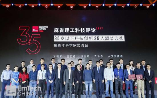 """图丨首届中国区""""35 岁以下科技创新 35 人""""获奖人合影"""