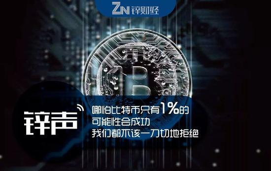 陈伟星:全球经济或崩盘,区块链是解药