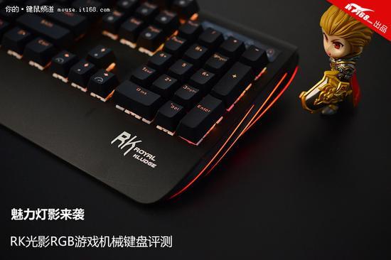 魅力灯影来袭 RK光影RGB游戏机械键盘评测