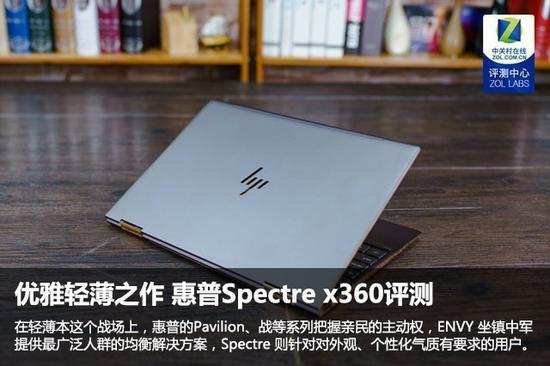 优雅轻薄之作 惠普Spectre x360评测