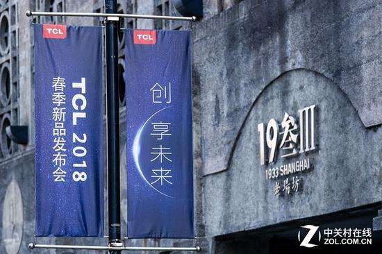 3月6日TCL2018春季新品发布会在上海举行