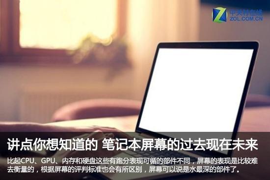 笔记本电脑是怎样从过去升级到现在,未来又会如何?