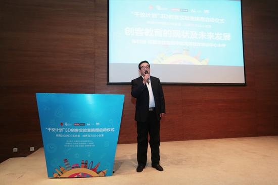 """联想""""千校计划""""正式启动 目标培养百万3D小创客"""
