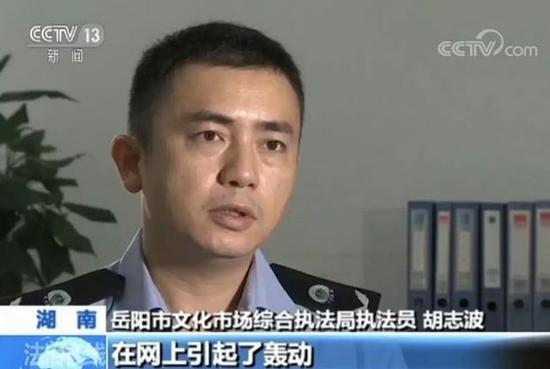 岳阳市文化执法局执法员 胡志波:
