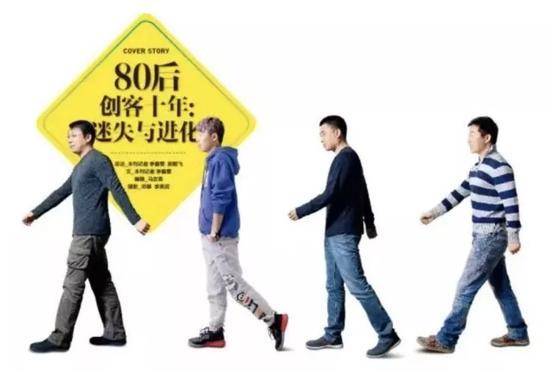 """十年后,《中国企业家》重访""""京城IT四少"""""""