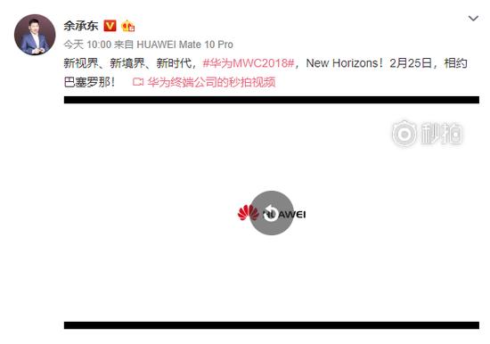 余承东微博预热MWC:笔记本、平板齐亮相