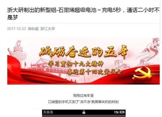 浙江大学服务号(图片来自微信公众号)
