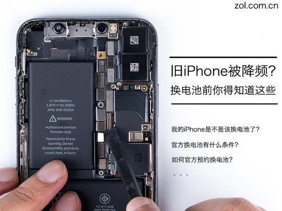 旧iPhone被降频该怎么办?