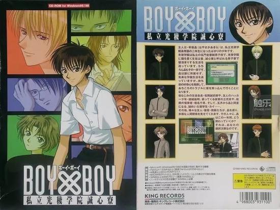 《BOY×BOY:私立光稜学院诚心寮》,1999年