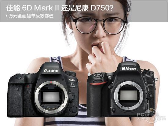 万元以内买全画幅!佳能6D2和尼康D750该怎么选