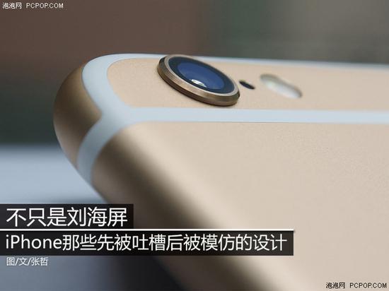 不只是刘海屏 iPhone那些先被吐槽后被模仿的设计