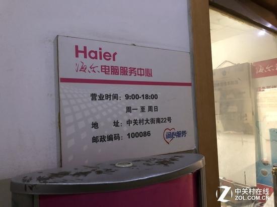 门口赫然写着海尔电脑服务中心的字样