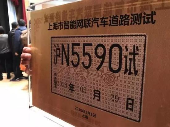 ▲上海发布路测牌照 (来源:新浪汽车)