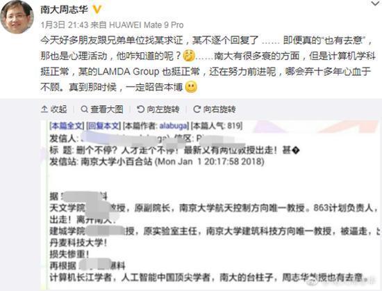 (周志华个人微博截图)