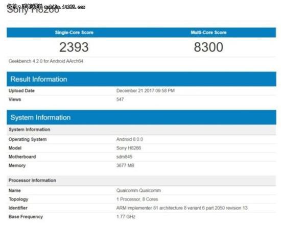 索尼新机现身安兔兔 搭载骁龙845+全面屏