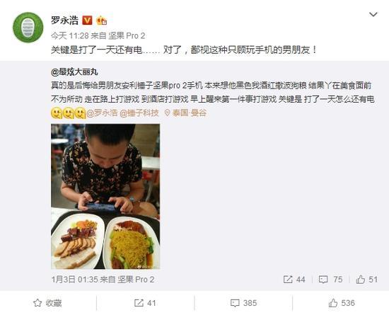 妹子给男票买坚果Pro 2秒后悔 罗永浩表示同情拉萨尔骑士