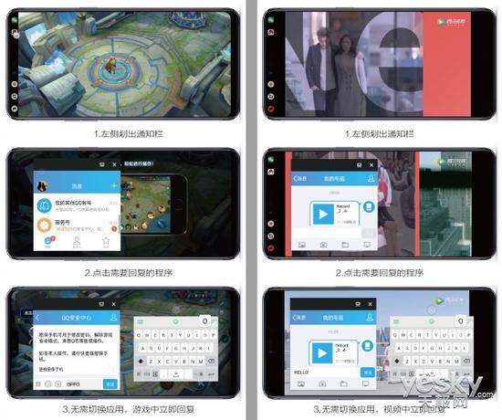 OPPO R15全面屏新机·横屏场景优化