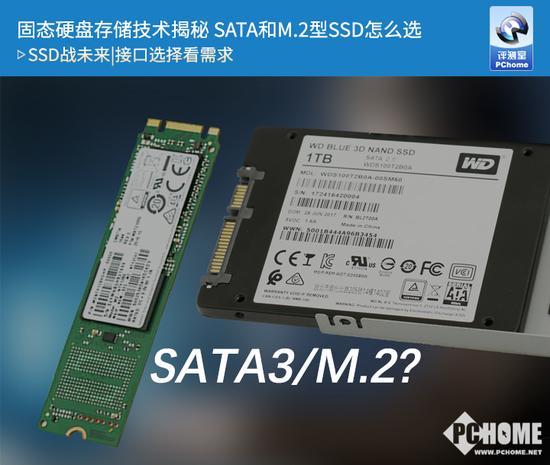 固态硬盘存储技术揭秘 SATA3和M.2型SSD怎么选