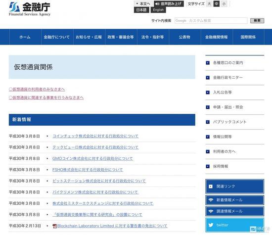 (图片来源于日本金融厅官网)