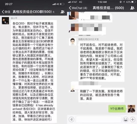 图:徐小平曾高调区块链革命已经来临