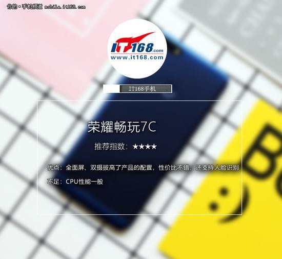 荣耀畅玩7C评测:高规格打造百元机精品