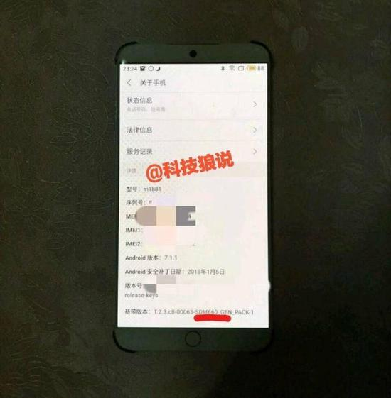 曝魅族15将配骁龙660采用窄边框设计(图片引自微博@科技狼说)