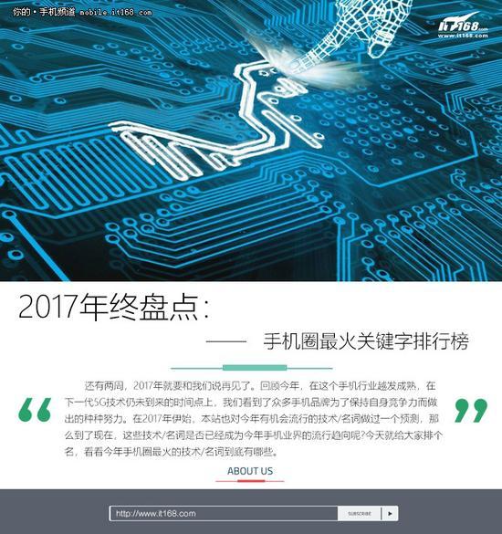 2017年终盘点:手机圈最火关键字排行榜快乐大本营20080614
