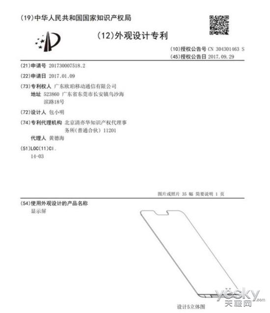 OPPO R15全面屏新机·采用异形屏专利设计5样式方案