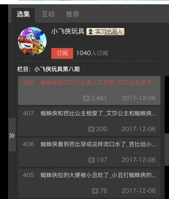 """""""儿童邪典片""""搜狐视频仍能看 扫黄打非办正清查"""