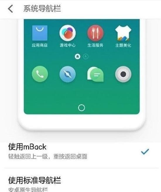新版Flyme曝光:mBack改为虚拟键炉石haobc
