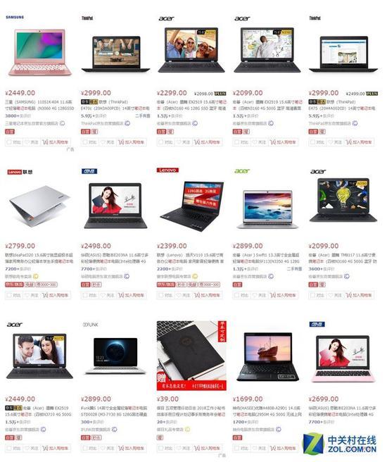 京东搜索3000内笔记本,配置低到难以接受