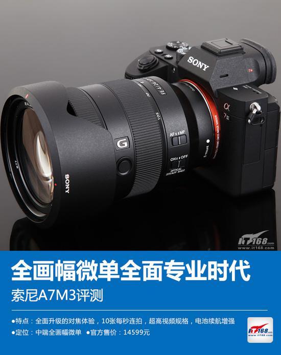 全画幅微单全面专业时代 索尼A7M3评测