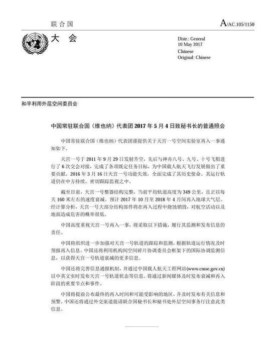 中国驻联合国(维也纳)代表团2017年5约4日致秘书长的普通照会