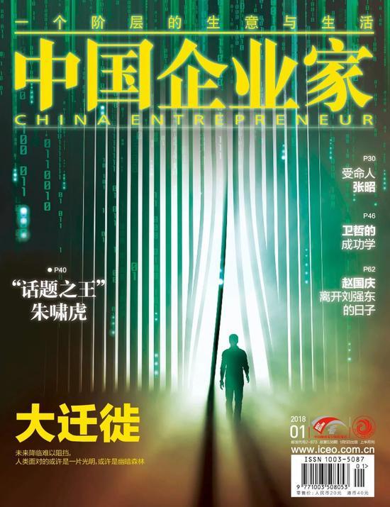 大迁徙:未来降临 人类面对AI或许是光明或许是黑暗